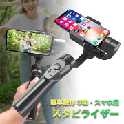 スマホ用ジンバルH43軸スタピライザーiPhone12Pro旅行ダンスホームビデオ映画撮影生配信放送ライブ手振補正軽量