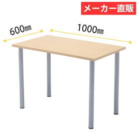 エコノミーテーブル W1000xD600 ナチュラル RFEMD-1060N  アールエフヤマカワ RFyamakawa デスク テーブル 机 ワークテーブル 作業台 作業 事務 オフィス ミーティング 会議机