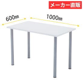 エコノミーテーブル W1000xD600 ホワイト RFEMD-1060W  アールエフヤマカワ RFyamakawa デスク テーブル ワークテーブル 作業台 事務机 オフィスデスク ミーティングテーブル 会議用テーブル 会議机