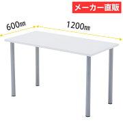 エコノミーテーブル W1200xD600 ホワイト RFEMD-1260W  アールエフヤマカワ RFyamakawa デスク テーブル 机 ワークテーブル 作業台 作業 事務 オフィス ミーティング 会議机