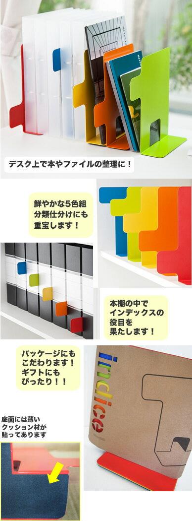 indice インディチェ ブックエンド (5色1セット)  RFBS-JP アールエフヤマカワ RFyamakawa 本立て 本立 机上整理 机上収納 卓上整理 卓上収納 ブックスタンド