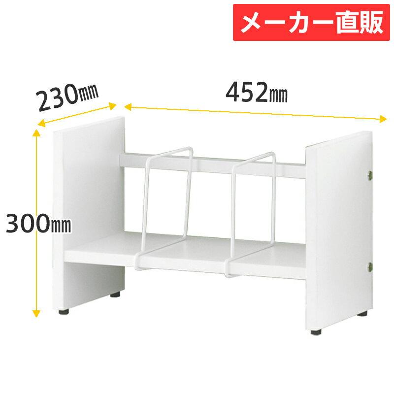 SH机上ブックラックW450 ホワイト SHBK-45W アールエフヤマカワ RFyamakawa 卓上 ブックスタンド 机上棚 机上台 ラック 机上ラック 本棚 デスク収納 上置き棚 本立て ブックエンド ファイルスタンド