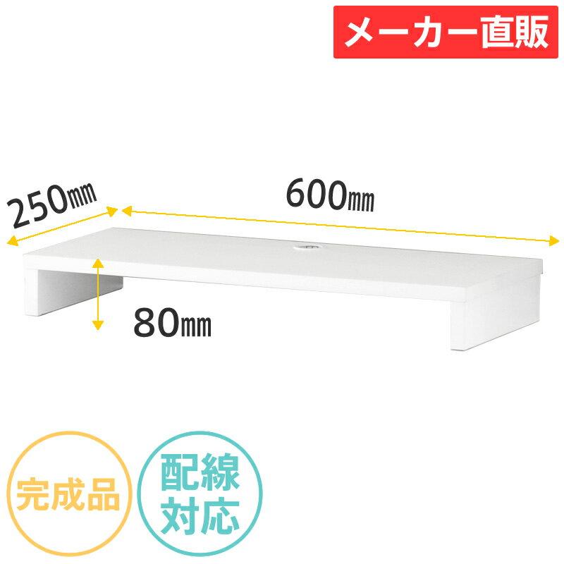 机上PCラックSH W600 ホワイト SHPC-60W アールエフヤマカワ RFyamakawa パソコン台 机上台 パソコンラック モニタースタンド モニター台 机上ラック PCラック