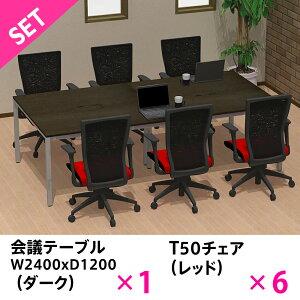 【SET】会議テーブルW2400xD1200 チェアセット6人用 ダーク×レッド ATD-2412-T50-553B アールエフヤマカワ RFyamakawa ミーティングテーブル 会議室セット 大型テーブル デスク