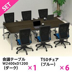 【SET】会議テーブルW2400xD1200 チェアセット6人用 ダーク×ブルー ATD-2412-T50-554B アールエフヤマカワ RFyamakawa ミーティングテーブル 会議室セット 大型テーブル デスク