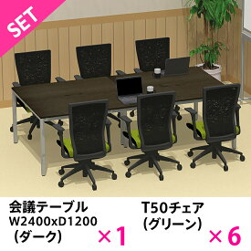 【SET】会議テーブルW2400xD1200 チェアセット6人用 ダーク×グリーン ATD-2412-T50-557B アールエフヤマカワ RFyamakawa ミーティングテーブル 会議室セット 大型テーブル デスク