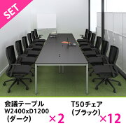 【SET】会議テーブルW4800xD1200 チェアセット12人用 ダーク×ブラック ATD-4812-T50-556B【送料無料】アールエフヤマカワ RFyamakawa ミーティングテーブル 会議室セット 大型テーブル デスク