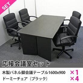 【SET】応接会議室セット GZPLT-1690DB-DM-BK   アールエフヤマカワ RFyamakawa 応接室 会議テーブル 会議机 ミーティングチェア 打ち合わせ 机 接客