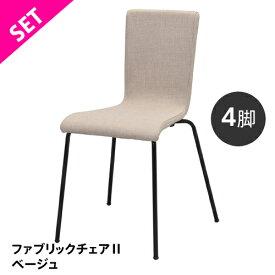 【SET】ファブリックチェアII ベージュ ブラック脚(4脚セット)RFC-FPBE2BF-4SET 椅子 会議用椅子 会議椅子 イス ミーティングチェア カフェチェア ダイニングチェア ワークチェア スタッキング