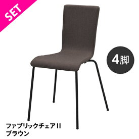 【SET】ファブリックチェアII ブラウン ブラック脚 (4脚セット)RFC-FPBR2BF-4SET 椅子 会議用椅子 会議椅子 イス ミーティングチェア カフェチェア ダイニングチェア ワークチェア スタッキング