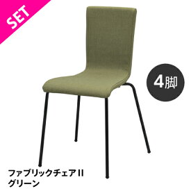 【SET】ファブリックチェアII グリーン ブラック脚 (4脚セット)RFC-FPGN2BF-4SET 椅子 会議用椅子 会議椅子 イス ミーティングチェア カフェチェア ダイニングチェア ワークチェア スタッキング