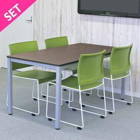 【SET】 BONUMミーティングセット 4人用 ダークxグリーン RFMT-1575D-BONUM-GREEN   アールエフヤマカワ RFyamakawa オフィステーブル オフィスチェア ミーティングデスク ミーティングチェア 一式 会議机 会議室