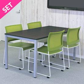 【在庫限り】【SET】 SUMミーティングセット 4人用 ダークxグリーン RFMT-1575D-SUM-GREEN   アールエフヤマカワ RFyamakawa オフィステーブル オフィスチェア ミーティングデスク ミーティングチェア 一式 会議机 会議室