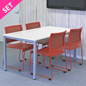 【在庫限り】【SET】 SUMミーティングセット 4人用 ホワイトxレッド RFMT-1575W-SUM-RED   アールエフヤマカワ RFyamakawa オフィステーブル オフィスチェア ミーティングデスク ミーティングチェア 一式 会議机 会議室