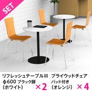 【SET】リフレッシュφ600セット2人用×2ホワイト×ナチュラルオレンジパッド  RFRT3-600WH-FPOR【送料無料】アールエフヤマカワ RFyamakawa