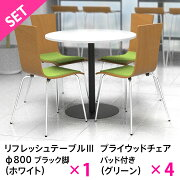 【SET】リフレッシュφ800セット4人用 ホワイト×ナチュラルグリーンパッド RFRT3-800WH-FPGN【送料無料】アールエフヤマカワ RFyamakawa