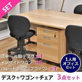 【SET】スチール脚デスクセット(1人用)ナチュラルブラック×ブラック RFSLD1260NA-BL-CANA-PLC-BK   アールエフヤマカワ RFyamakawa 事務机 オフィスデスク ワークチェア デスクチェア