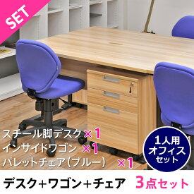 【SET】スチール脚デスクセット(1人用)ナチュラルブラック×ブルー RFSLD1260NA-BL-CANA-PLC-BL  アールエフヤマカワ RFyamakawa 事務机 オフィスデスク ワークチェア デスクチェア