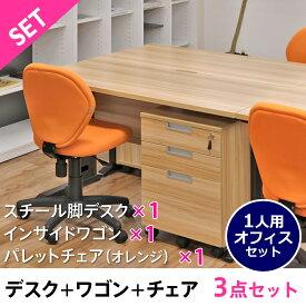 【SET】スチール脚デスクセット(1人用)ナチュラルブラック×オレンジ RFSLD1260NA-BL-CANA-PLC-OR  アールエフヤマカワ RFyamakawa 事務机 オフィスデスク ワークチェア デスクチェア