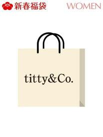 [Rakuten Fashion][2020新春福袋] titty&Co. titty&Co. ティティー アンド コー その他 福袋【先行予約】*【送料無料】