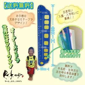 【1年で何センチ伸びた?☆】身長計(電車型)/子供の成長は「あっ!」という間。見落とさないようにスピードに気を付けて。【送料無料】