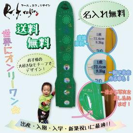 ロケット型身長計/アクリル製身長計・出産祝い・新築祝い・入園入学祝い【送料無料】