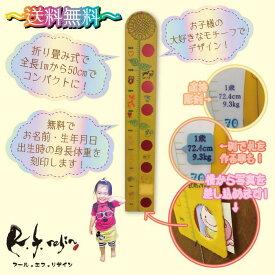 ☆ママ達考案☆ひまわり身長計/出産祝い・入園入学祝い・新築祝い【送料無料】