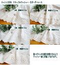 【レース生地】ナチュラルワッシャー・片スカラップレース(RG-nw-cotton-of)