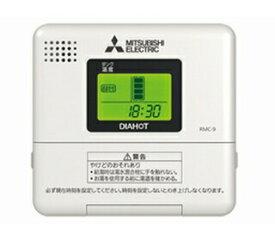 三菱電機 電気温水器 RMC-9 給湯専用リモコン(SRGタイプ専用)