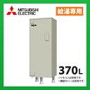 三菱電機 電気温水器 SRG-376E 給湯専用 標準圧力型 マイコン 角形 370L (旧品番 SRG-376C)