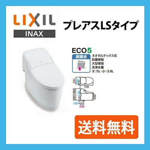 LIXIL INAX プレアスLSタイプ 床排水 便器部【YBC-CL10S】 機能部【DT-CL116】一般地・水抜方式・流動方式兼用 グレードCL6 排水芯:200mm・ECO5