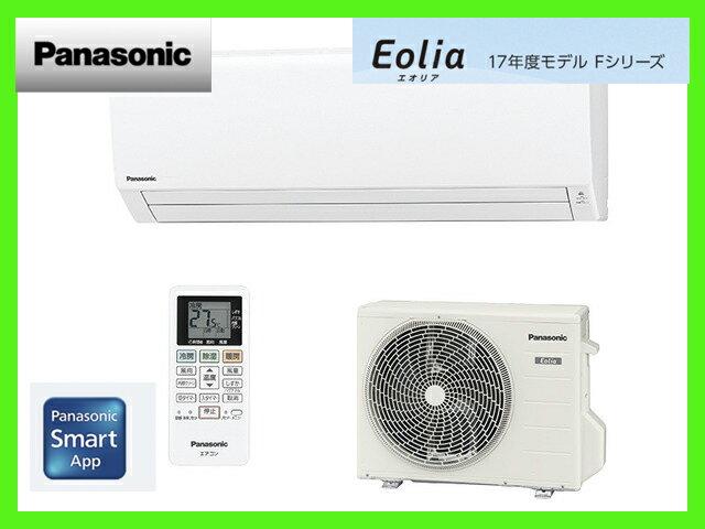 パナソニック エオリア CS-227CF-W Fシリーズ 冷房時おもに6畳用 (クリスタルホワイト)コンパクト 単相100V