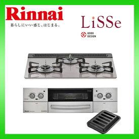 リンナイ ビルトインガスコンロ リッセ(LISSE)RHS31W23L7RSTW-13A 【都市ガス】 幅60cm 前面ステンレス ガラストップ(フロストアイスシルバー)