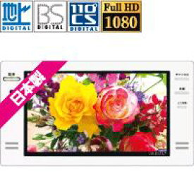 ツインバード 浴室テレビ 16V型 VB-BS167W ホワイト 3波(地デジ・BS・110度CS)対応