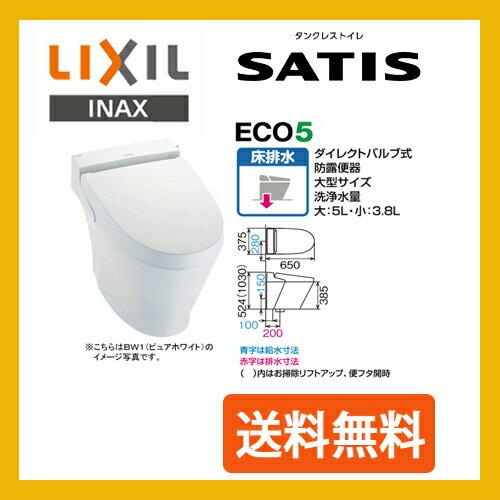 LIXIL INAX サティスSタイプ ECO5 床排水 便器部【YBC-S20S】 機能部【DV-S628】一般地・水抜方式・流動方式兼用 グレードS8・排水芯:200mm・ブースター付