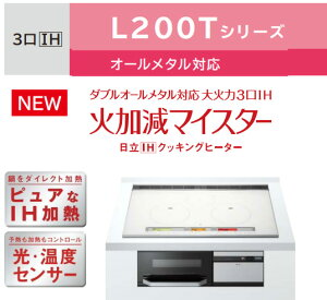 日立IHクッキングヒーターHT-L200XTFL200Tシリーズ3口IHヒータータイプオールメタル対応60cmパールホワイト