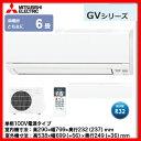 三菱電機 ルームエアコン GVシリーズ MSZ-GV2217-W 霧ヶ峰 単相100V おもに6畳用 2017年モデル