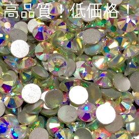 《ウイルスに負けるな!ガーゼマスクプレゼント中》ラインストーンSS20サイズ1440個 オーロラ クリスタルAB 社交ダンス バレエ 新体操 衣装ドレス ガラス ビジュー