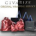 """""""CIVARIZE【シヴァーライズ】ショップ袋付きオリジナルラッピング""""【商品のサイズによっては入らない可能性がございま…"""