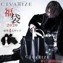 """【送料無料】""""CIVARIZE【シヴァーライズ】2020新春福袋/Set""""【キャンセル・返品・交換はお受けできません】【ラッピン…"""