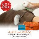 【送料無料】バッグクリーニング Sサイズ(財布・キーケース・ベルト・手袋および3辺65cmまで)コース <職人手洗い+部分補色>