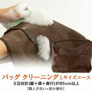 バッグクリーニングLサイズ(3辺85cm以上)コース<職人手洗い+部分補色>