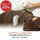 【送料無料】バッグクリーニング Lサイズ(3辺85cm以上)コース <職人手洗い+部分補色>