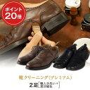 【送料無料】靴クリーニング プレミアムコース2足パック<職人手洗い+部分補色>