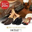 【送料無料】靴クリーニング プレミアムコース3足パック<職人手洗い+部分補色>