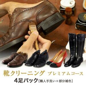 靴クリーニングプレミアムコース4足パック<職人手洗い+部分補色>