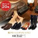 【送料無料】靴クリーニング プレミアムコース4足パック<職人手洗い+部分補色>