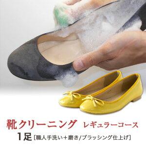 靴クリーニングレギュラーコース1足<職人手洗い+磨き/ブラッシング仕上げ>