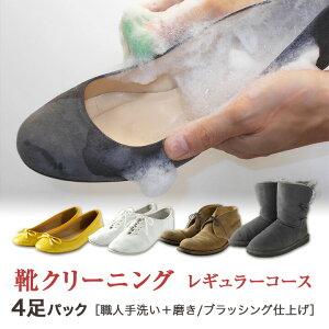 靴クリーニングレギュラーコース4足パック<職人手洗い+磨き/ブラッシング仕上げ>