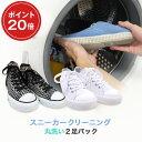 【送料無料】スニーカークリーニング 丸洗いコース2足パック|運動靴クリーニングも!